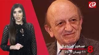 Podium: ابرز الشخصيات اللبنانية التي فقدناها عام 2017