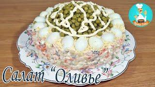 Как приготовить салат оливье с курицей - классический рецепт + ингредиенты для оливье 🥗