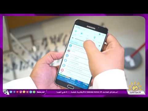 استعراض للهاتف Samsung Galaxy A9 Pro بطارية ضخمة 5000 ملي أمبير