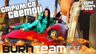 GTA: Online от Светы и BurnTeamTV - играем, болтаем обо всём и общаемся с чатом!
