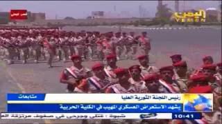 متابعات - رئيس اللجنة الثورية العليا يشهد استعراض عسكري مهيب بالكلية الحربية المقطع الثاني1-6-2016