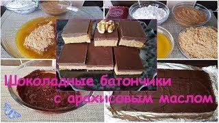 БЕЗ ВЫПЕЧКИ Шоколадные батончики с арахисовым маслом / Готовлю второй день подряд