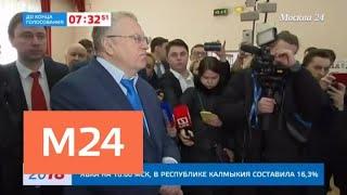 Смотреть видео Почти все кандидаты уже проголосовали на выборах президента - Москва 24 онлайн