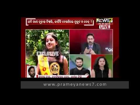 Rajo Queen Bibada:watch only on News7 exclusively Part-1