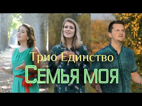Трио Единство -  Семья моя (Премьера клипа 2019)