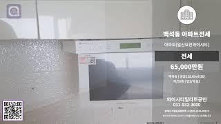 [보는부동산] 백석동 아파트 전세