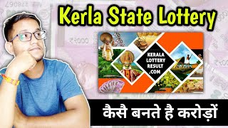 Kerala State Lottery   कैसै जनता बनती करोड़पति   Kerala Lottery System Works   Current Affairs