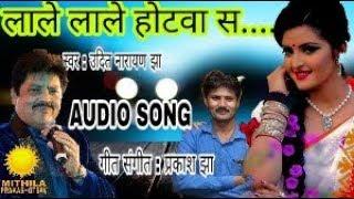 Lale Lale hotwa sa... Full song. Uditnarayan jha  and Prakash Jha  Presented by Mithila prakashotsa.