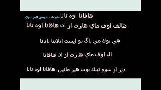 نطق الاغنية التي يبحث عنها الجميع havana lyrics