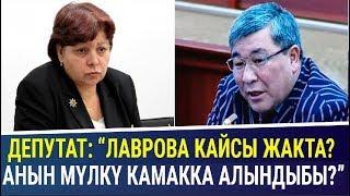 "Депутат: ""Мурдагы финансы министри азыр Лаврова кайсы жакта?"""