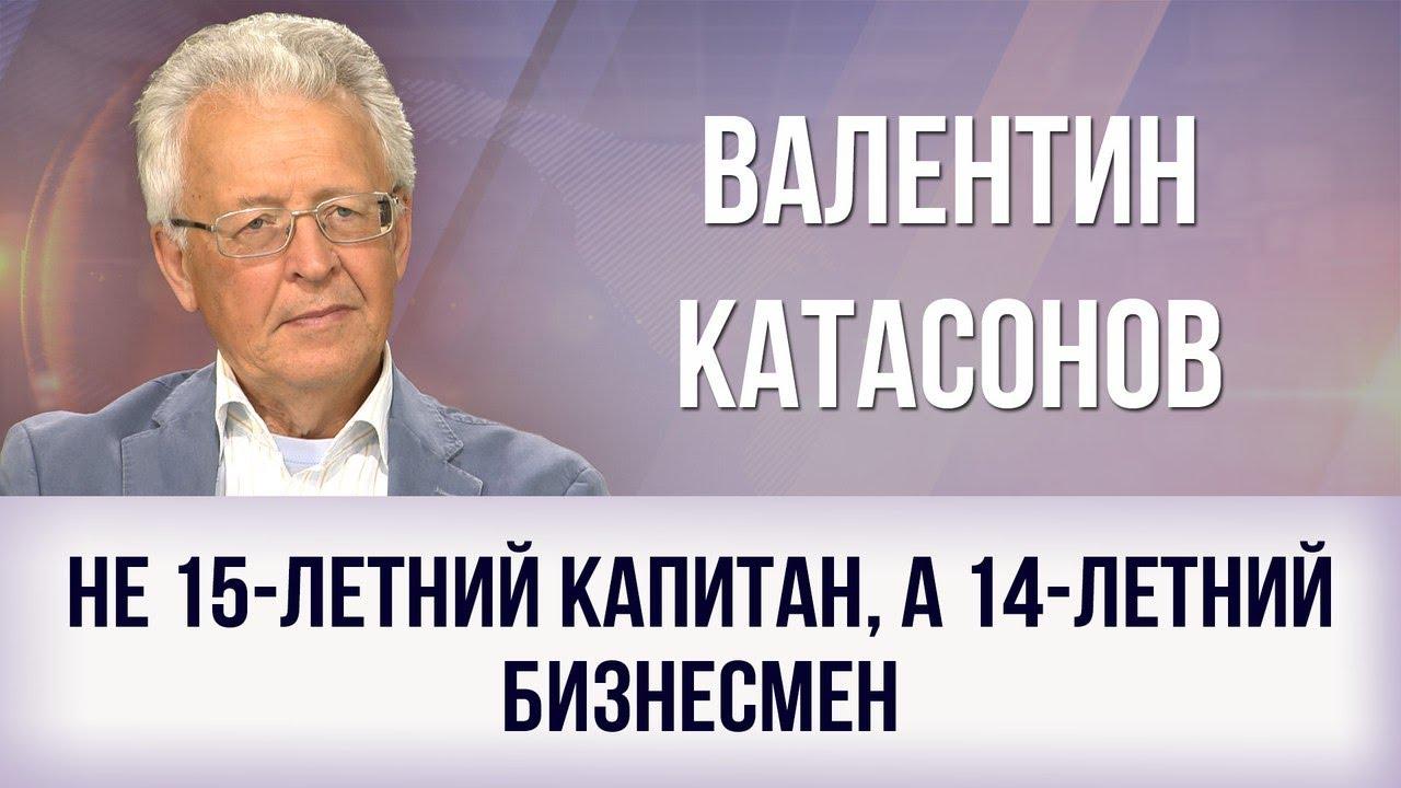 Картинки по запросу Валентин Катасонов. Не 15-летний капитан, а 14-летний бизнесмен