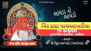 Pach Aakhriya Dada Na Dakla | Vitthal Rathod | પાચઆખરીયા દાદા ના ડાકલા | માઢીયા | 2020
