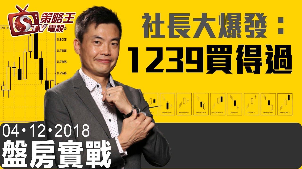 盤房實戰-圖太郎_樂詠琳_唐牛-社長大爆發:1239買得過-2018年12月4 ...