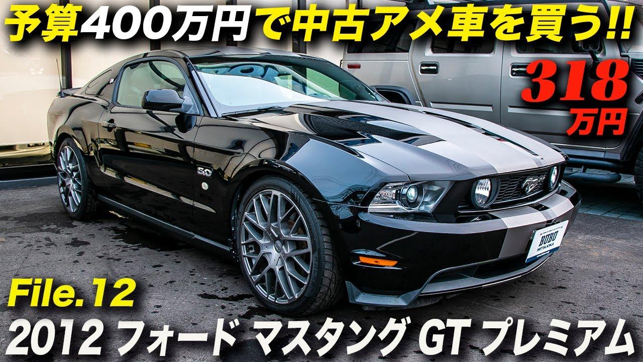 アメリカンスペシャルティカーの王道!!|2012年型 フォード マスタング GT プレミアム