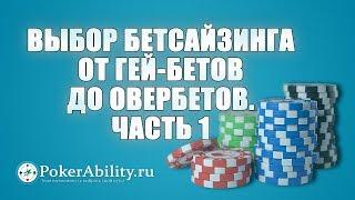 Покер обучение   Выбор бетсайзинга от гей-бетов до овербетов. Часть 1