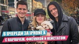 Почему я продал iPhone X? Дом 2 всю ночь с Warpath, Fisunka и Casey Neistat. Интервью «Голос Дети»