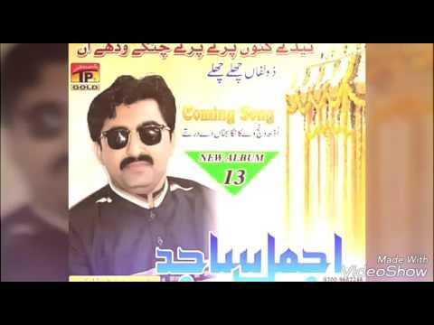 Ajmal Sajid new song 2017