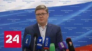 Госдума: иностранные государства пытаются вмешаться в выборы на территории России - Россия 24