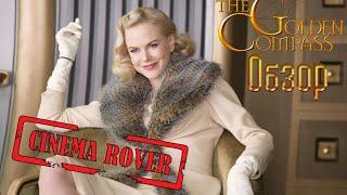[Cinema Rover] - Обзор фильма ► Золотой компас / The Golden Compass ◄