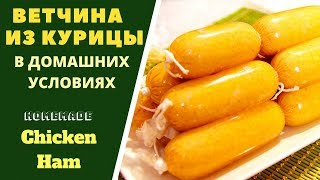 ВЕТЧИНА ИЗ КУРИЦЫ Как сделать дома Homemade Chicken Sausage