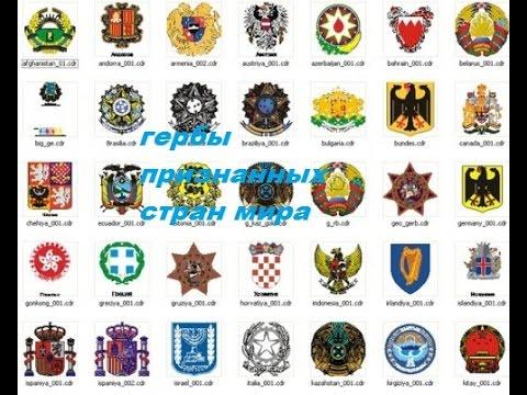 Государственные гербы признанных государств