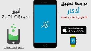 تطبيق ( أذكار ) المميز  - استعراض و مراجعة - للأيفون و أجهزة أبل فقط  Athkar App review screenshot 1