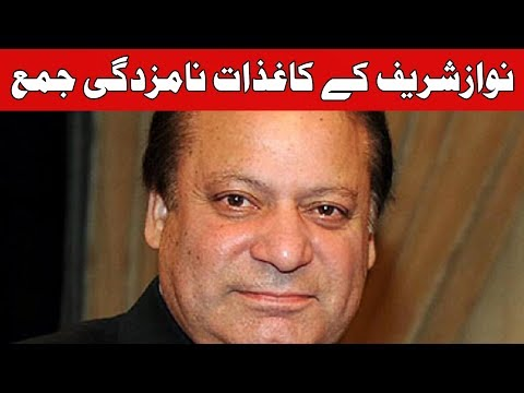 PML-N's Intra-party Elections: Nawaz Sharif Papers Submitted For Party Presidency | 24 News HD