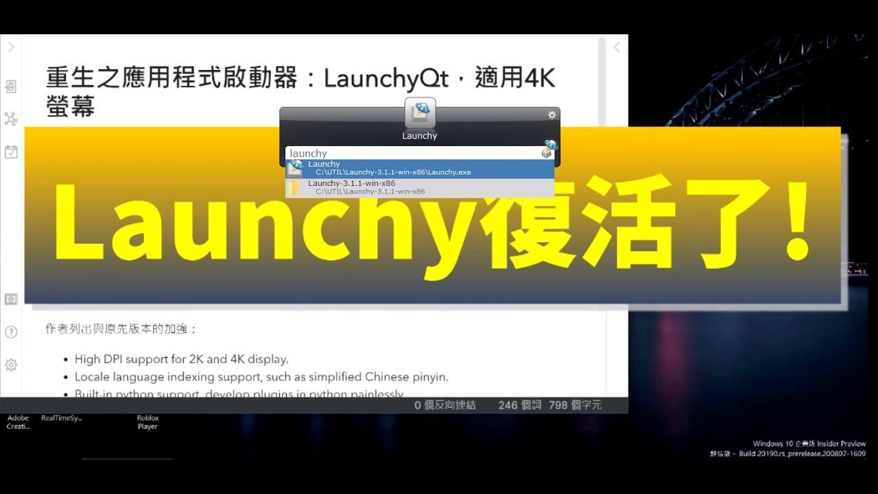 重生之應用程式啟動器:LaunchyQt,適用4K螢幕 (Launchy 3.1) - YouTube