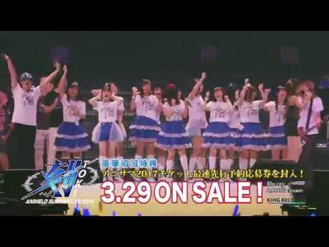 【CM】Animelo Summer Live 2016 刻-TOKI- Blu-ray発売