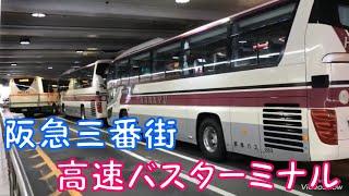 阪急三番街 高速バスターミナル