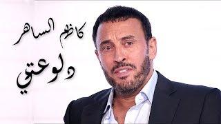 كاظم الساهر - دلوعتي | Kadim Al Sahir - Dulueati