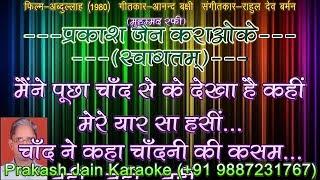 Maine Poocha Chand Se (3 Stanzas) Demo Karaoke With Hindi Lyrics (By Prakash Jain)
