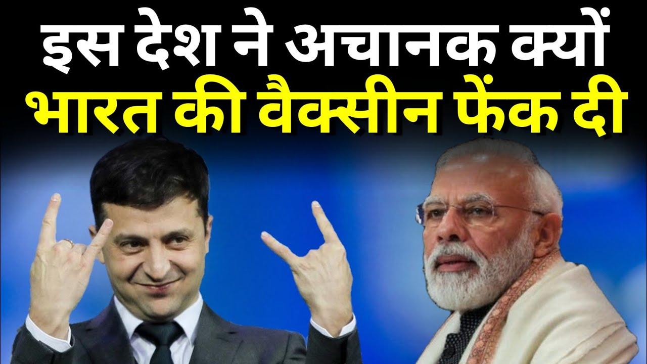 क्या मजबूरी थी पीएम मोदी | Why This Country Throwing Away Indian Vaccine| PM Modi | Exclusive Report