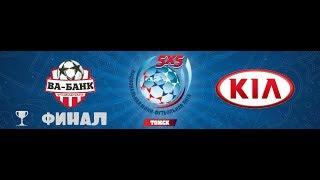 Ва-Банк-Д - FC Kia (8:5)
