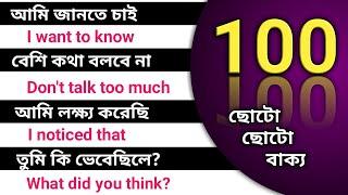100 Spoken English Sentences | daily use basic sentences | Bangla to english | English practice