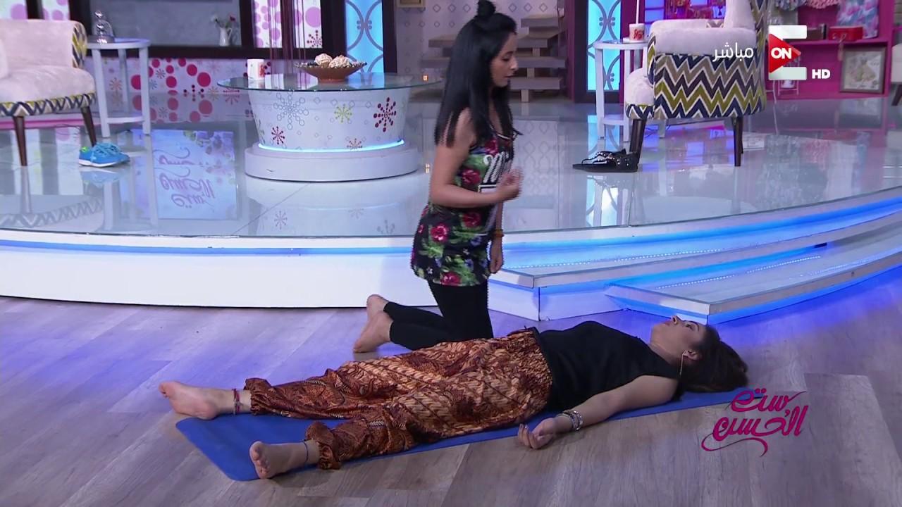 ست الحسن - الطريقة الصحيحة لممارسة اليوجا في المنزل مع الفنانة رانيا الخطيب