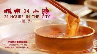 《城市24小时》成都 1分钟宣传片   CCTV纪录
