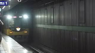 [警笛あり]京阪電車 8000系8009F 特急 清水五条駅通過