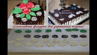 Декор из шоколада для украшения торта. Фигурки из шоколада