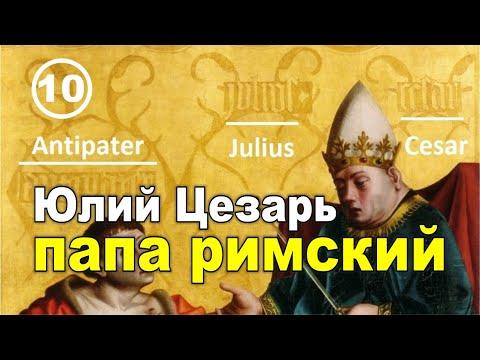 Папа римский Юлий Цезарь. Фильм 10