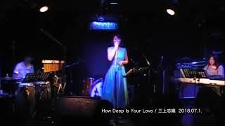 How Deep Is Your Love(愛はきらめきの中に)」 三上志織(Vo) さとうめ...