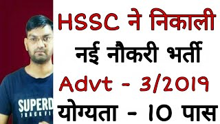 HSSC ने निकाली नई भर्ती, Haryana New Govt Job Form - Apply Online - Advt 3/2019- KTDT