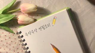 📝ASMR]슥삭슥삭 연필소리