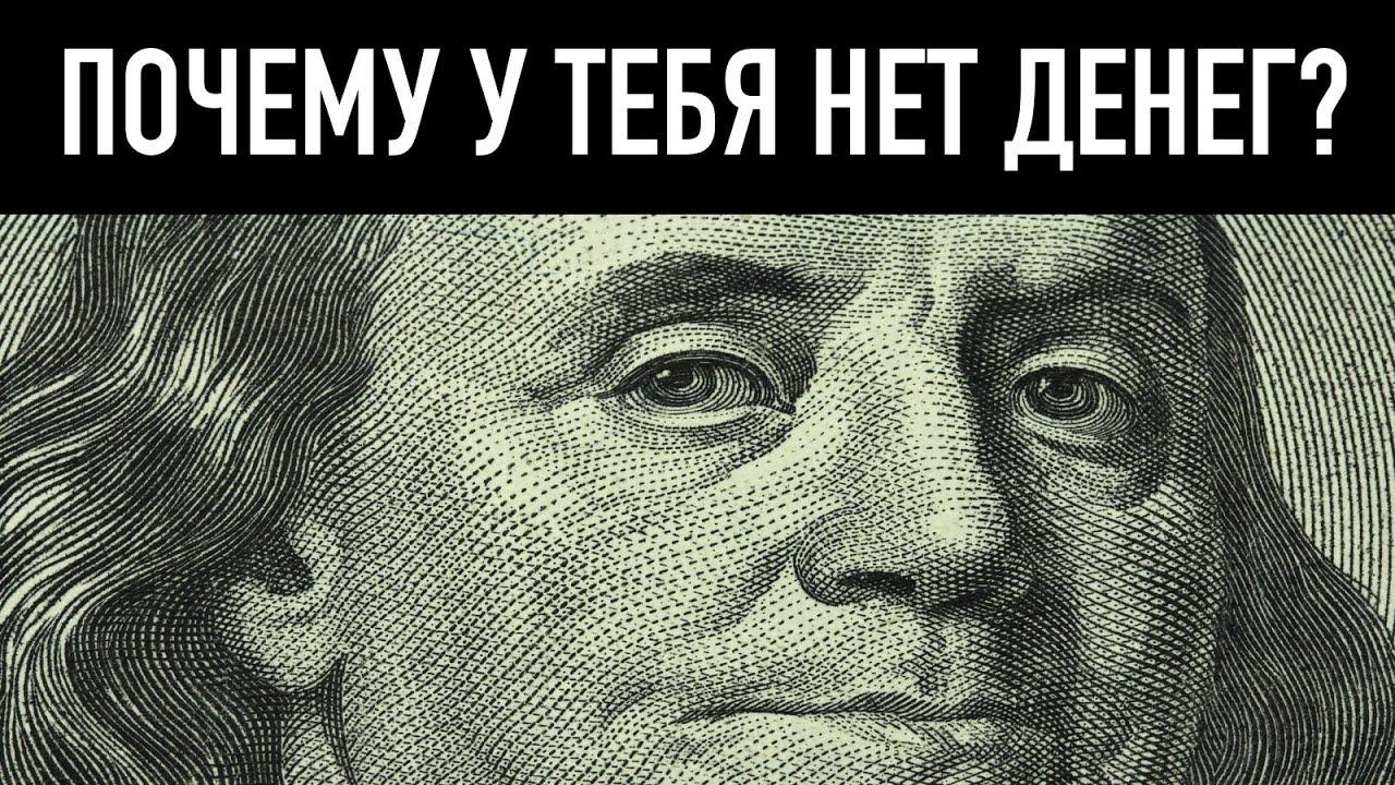 Почему одни люди Бедные, а другие Богатые? История неравенства