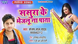 2020 का सुपरहिट धोबी गीत - Sasura Ke Bhejalu Na Pata  - Sanjay Lal Yadav - Bhojpuri Hit Song