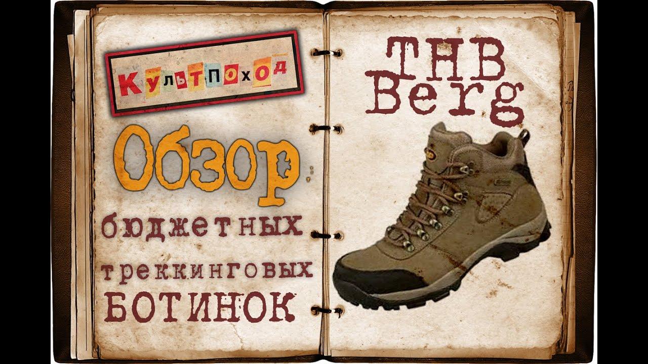 BERG Ботинки