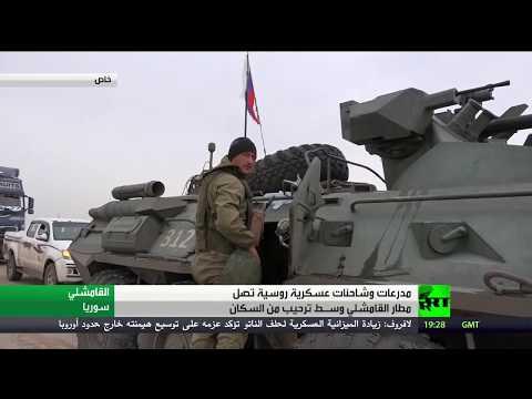 آرتي ترصد وصول مدرعات وشاحنات عسكرية روسية الى مطار القامشلي  - نشر قبل 4 ساعة