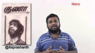 Video Gunaa -  Why Kamal Haasan is The God of Acting | A HeroTalkies Initiative download MP3, 3GP, MP4, WEBM, AVI, FLV Agustus 2018