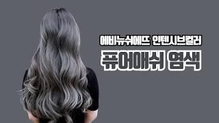 에비뉴쉬에뜨가 알려주는 퓨어애쉬(염색약 레시피 공개)