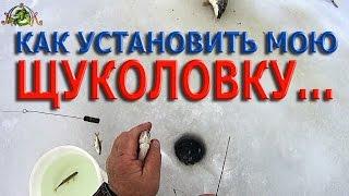 Зимняя рыбалка.Как УСТАНОВИТЬ мою ЩУКОЛОВКУ - ЖЕРЛИЦУ !.